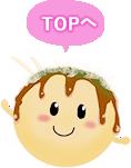 ボタン:Go Top