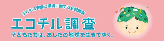 環境省エコチル調査ホームページ