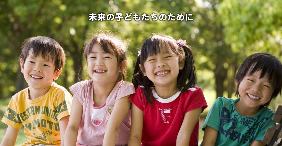未来の子どもたちのために