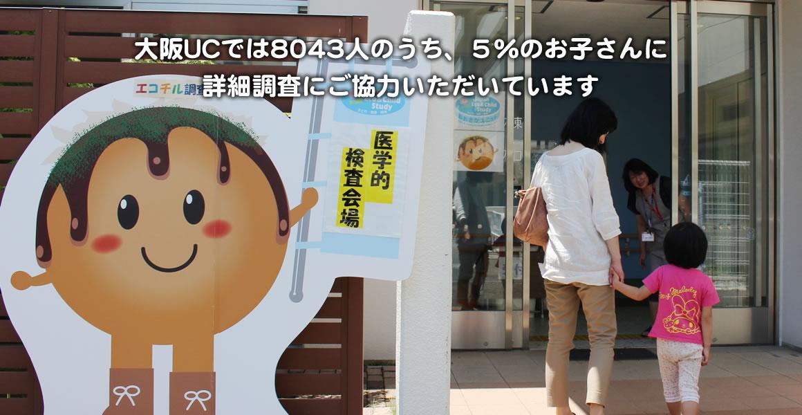 大阪UCでは8043人のうち、5%のお子さんに詳細調査にご協力いただいています