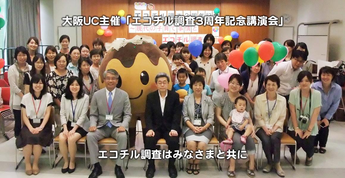 大阪UC主催「エコチル調査3周年記念講演会」エコチル調査はみなさまと共に